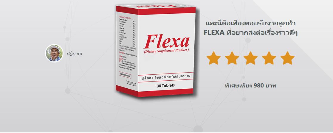 Flexa 3