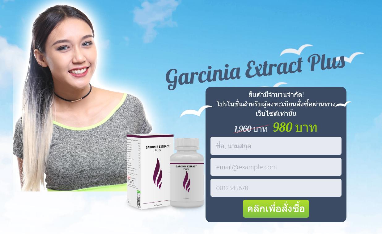 Garcinia Extract Plus 1