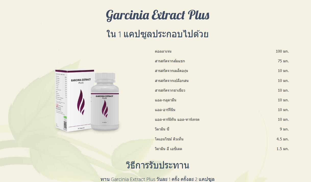 Garcinia Extract Plus 3