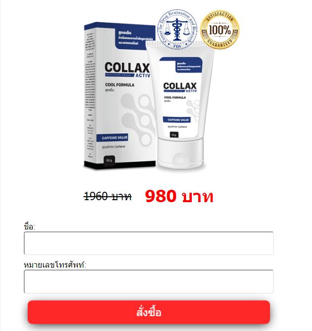Collax Activ 1