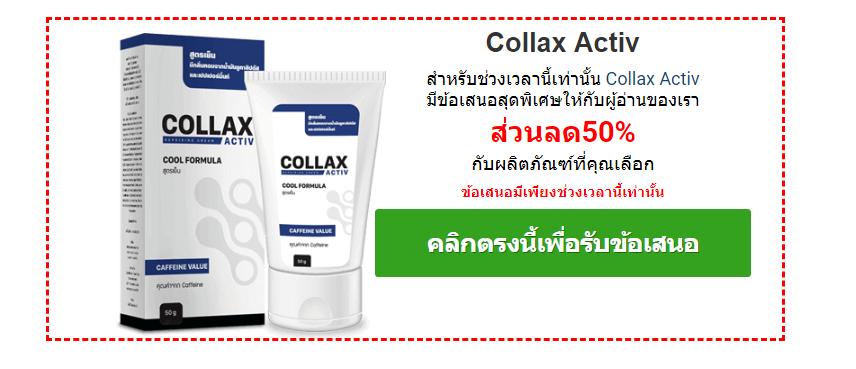 Collax Activ 2
