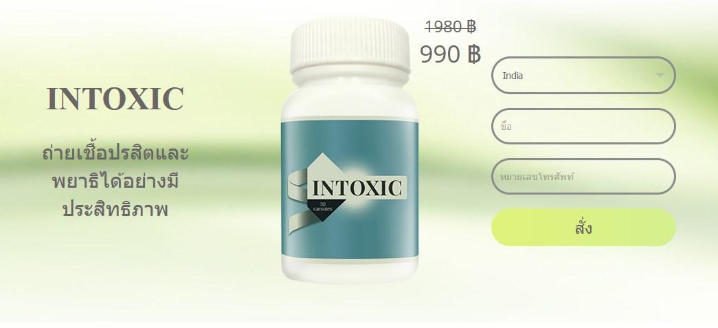 Intoxic1