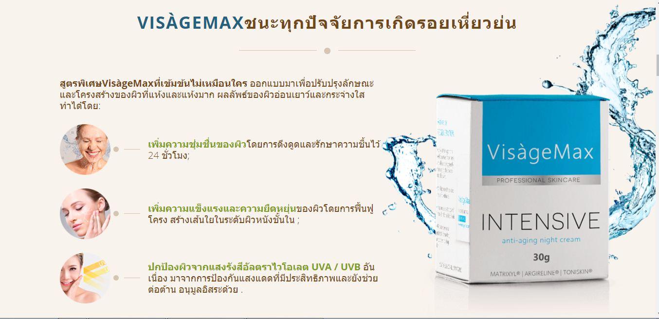 VisageMax thi