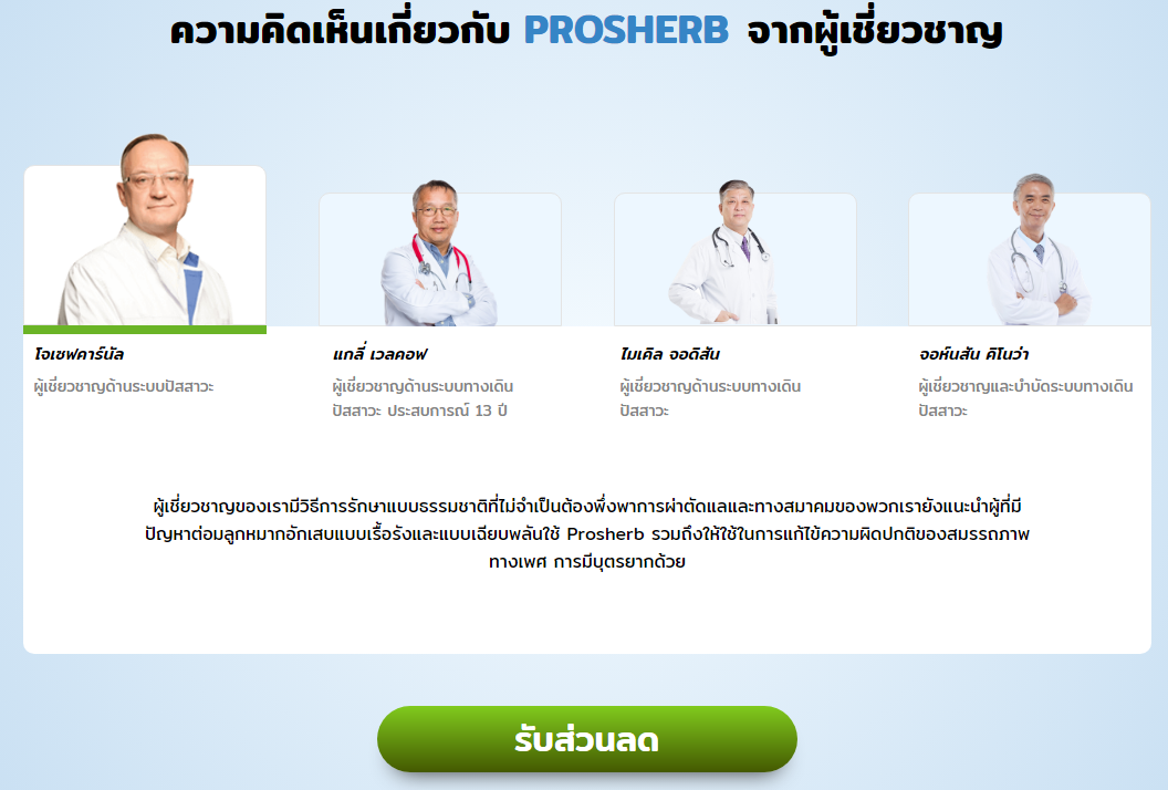 Prosherb1 review